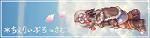 Skybana2m